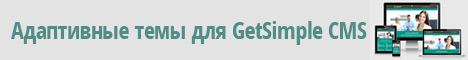 Темы для GetSimple CMS